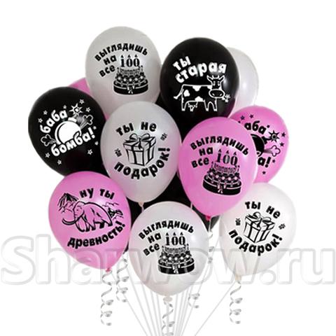 Букет шаров с приколами для нее