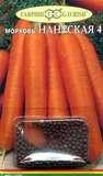Морковь гранулир. Нантская 4  300 шт.