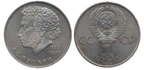 1 рубль 185 лет со дня рождения А. С. Пушкина 1984 г.