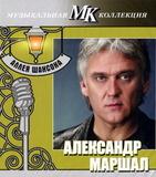 Александр Маршал / Аллея Шансона (CD)
