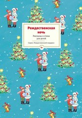 Рождественская ночь. Рассказы и стихи для детей