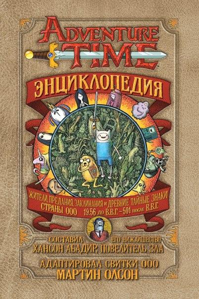 Энциклопедия Время приключений (Adventure Time Encyclopaedia)