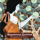 Вероника Долина / Несдаваемый Багаж (CD)