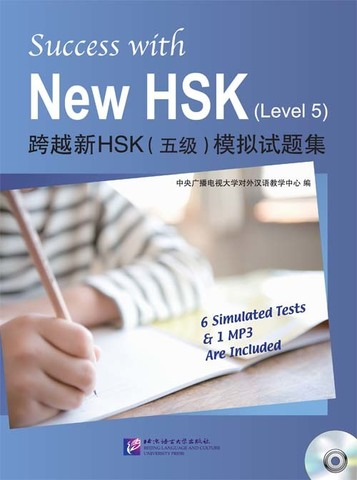 Success with New HSK (Level 5) (6 Simulated Tests + 1 MP3)