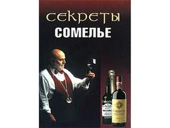 Секреты сомелье (автор - Попов А.А.)