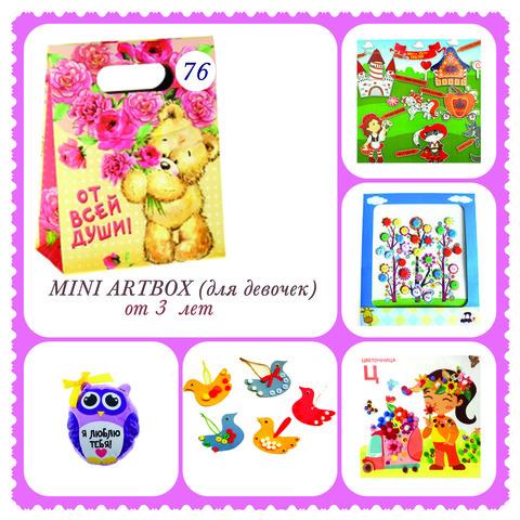 031_9971  Mini Artbox №76 (для девочек)