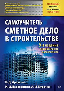 купить Сметное дело в строительстве. Самоучитель. 5-е изд., переработанное и дополненное недорого
