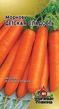 Морковь Детская сладость 2 г