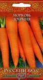 Морковь Добрыня 2,0 г