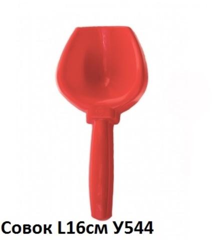 Совок У544 L16см (Уфа)