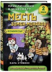 Месть зомбимонахов. Книга 2