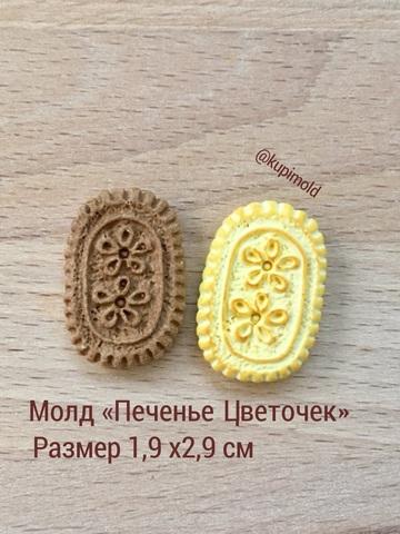 Молд Печенье Цветочек
