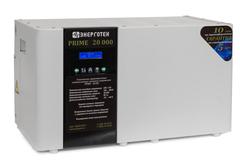 Стабилизатор Энерготех PRIME 20000
