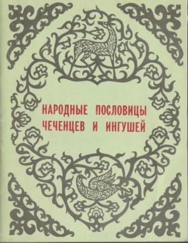 Народные пословицы чеченцев и ингушей