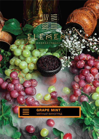 Element Grape Mint (Мятный Виноград) земля 40г