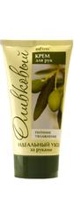 Крем для рук оливковый Питание & Увлажнение