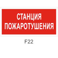 Знак пожарной безопасности F22 Cтанция пожаротушения