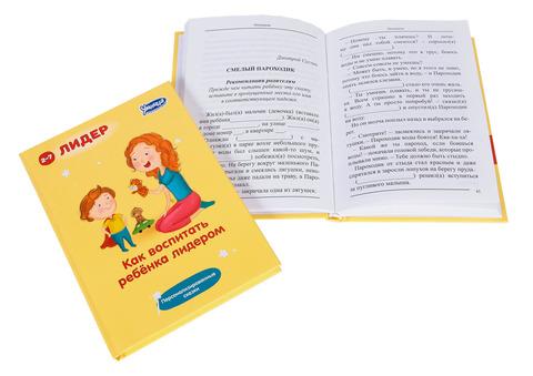 Книга - Как воспитать ребёнка лидером