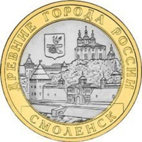 10 рублей Смоленск 2008 г.  ММД (UNC)