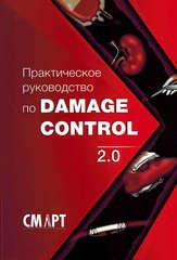 Практическое руководство по DAMAGE CONTROL. Второе издание