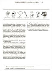 Энциклопедия рэпа. Год за годом. Самые важные треки c 1979 года: обсуждение и подробный разбор