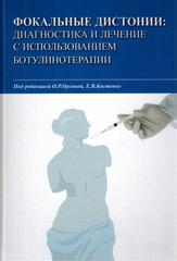 Фокальные дистонии. Диагностика и лечение с использованием ботулинотерапии