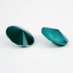 1122 Rivoli Ювелирные стразы Сваровски Crystal Royal Green (12 мм)