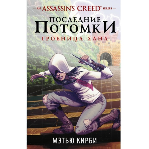 Assassin's Creed. Последние потомки: Гробница хана