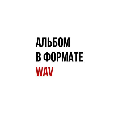 АнимациЯ – Керосиним (Digital) (2020)  WAV