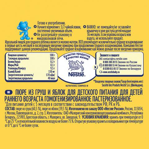Фруктовое пюре «Яблоко» Nestlé
