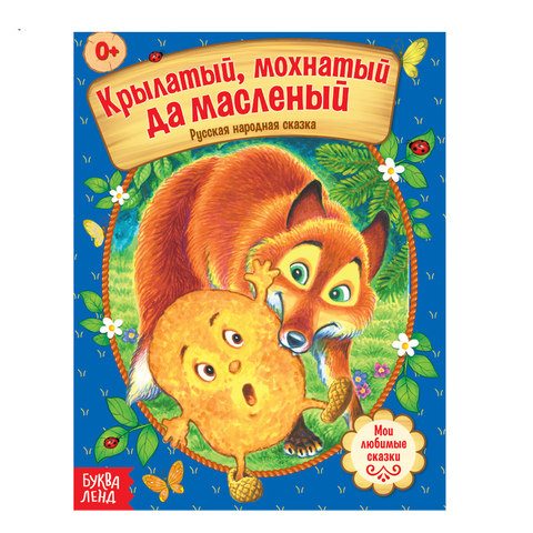 071-0168 Русская народная сказка «Крылатый, мохнатый да масленый», 12 страниц