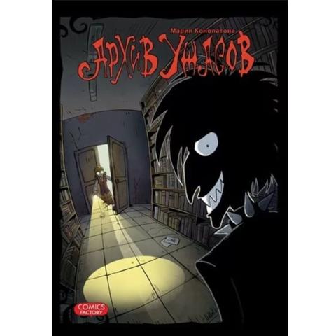 Архив Ужасов (Твёрдый переплёт)