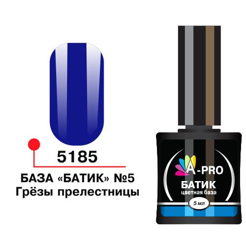 А-Про, Цветная база Батик №05, цв. Грёзы прелестницы 5 мл, арт.5185