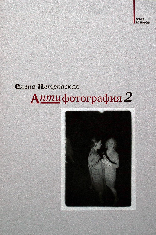 Елена Петровская. Антифотография 2.