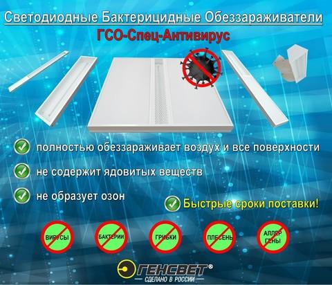 Светодиодный облучатель бактерицидный (UVC+UVA) открытого действия 12Вт