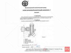 Паспорт дозатора абразива Sandsturm® 32