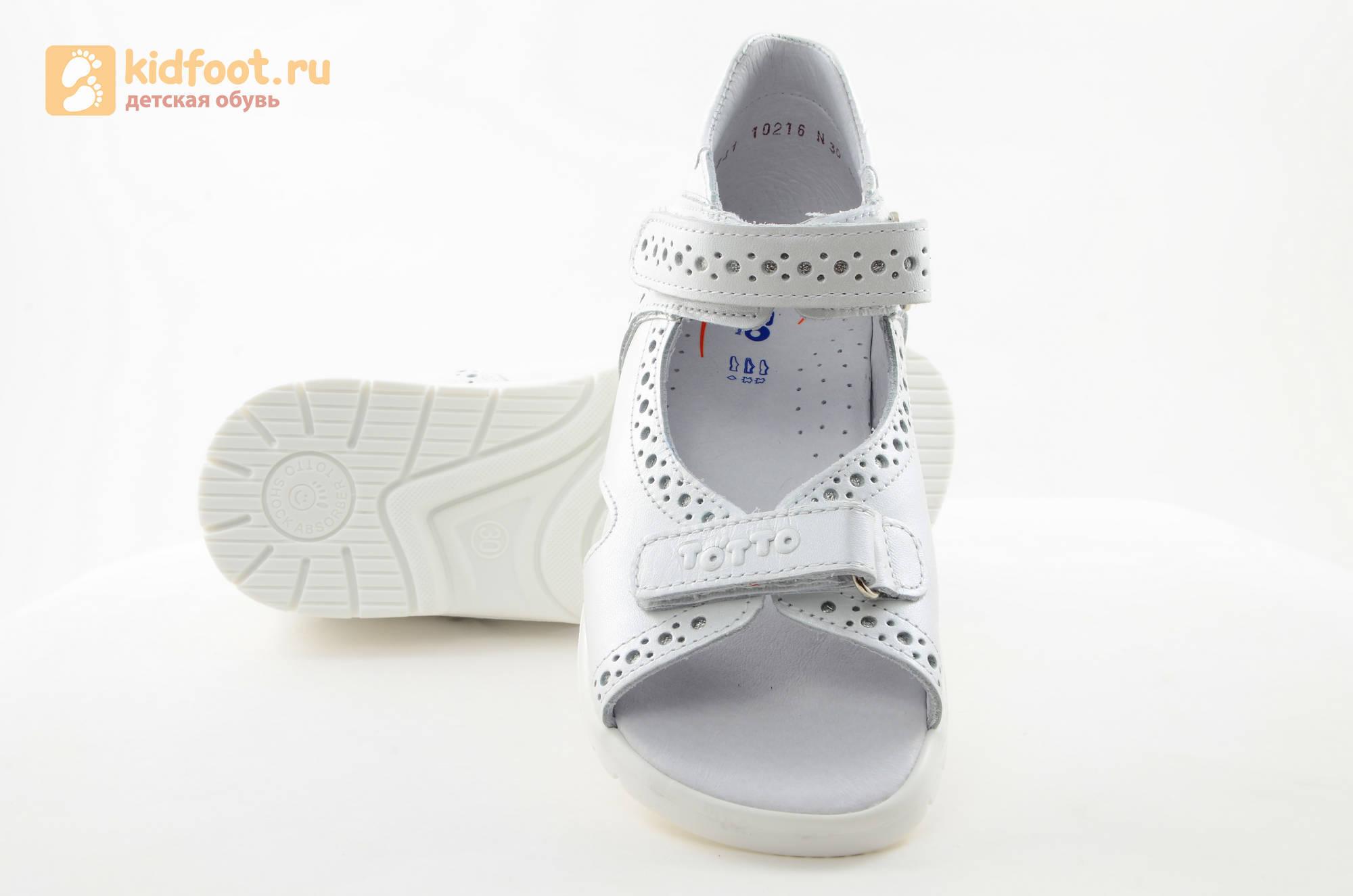 Босоножки для девочек из натуральной кожи с открытым носом на липучках Тотто, цвет белый