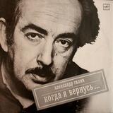 Александр Галич / Когда Я Вернусь... (LP)