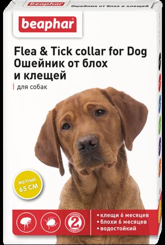 Beaphar Flea & Tick collar ошейник для собак от блох и клещей желтый 65см