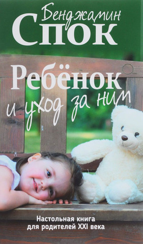 Ребенок и уход за ним (2-е издание)