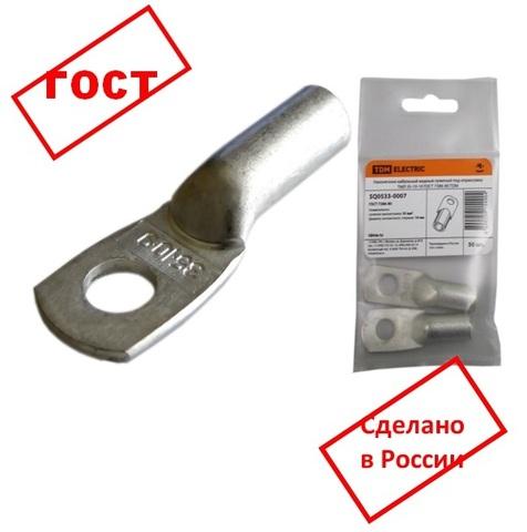 Наконечник медный луженый ТМЛ 70-10-13 ГОСТ 7386-80 (2 шт./упак.) TDM