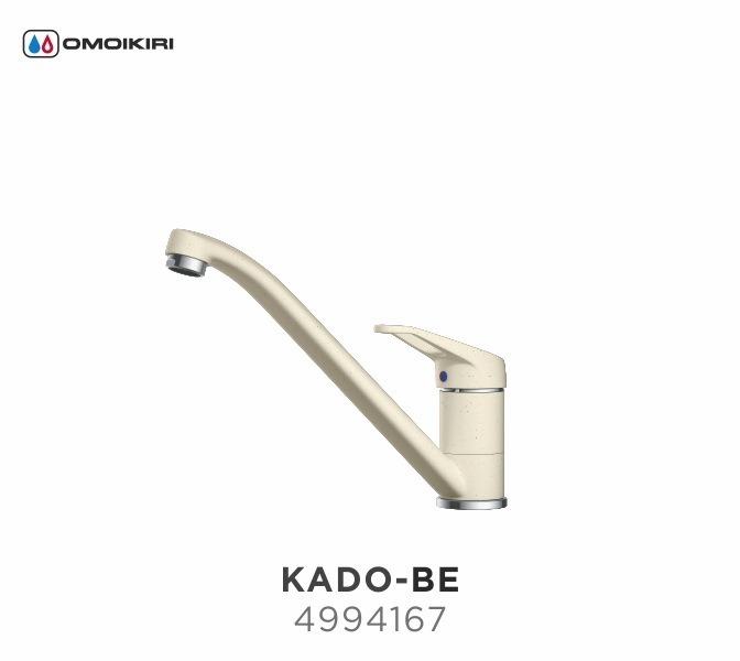 Смеситель для кухни OMOIKIRI Kado-BE (4994167)Современный дизайн<br>Смеситель для кухни OMOIKIRI Kado-BE (4994167)<br><br>Практичный однорычажный смеситель выполнен в современном стиле и снабжен высоким попоротным изливом. Аэратор с регулятором расхода воды произведен из специального полимерного материала, благодаря чему на нем никогда не появится известкового налета и ржавчины.<br><br>Классический, проверенный временем дизайн;<br>Высококачественная латунь без содержания свинца сохранит воду чистой и здоровой;<br>Аэратор произведен из пластика, благодаря чему на нем никогда не появится известкового налета и ржавчины;<br>Коробка внутри проложена поролоном, который обеспечит сохранность изделия при транспортировке;<br>Полный набор креплений, соединительных шлангов, подробная инструкция и гарантийный талон в комплекте.<br><br>Обзор смесителей OMOIKIRI<br><br>Официальный дилер OMOIKIRI™<br>