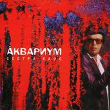Аквариум / Сестра Хаос (CD)