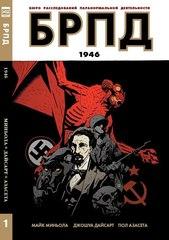 Комикс «БРПД. 1946»