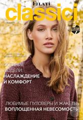 Журнал CLASSICI #15