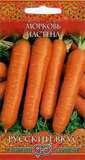Морковь Настена 2,0 г