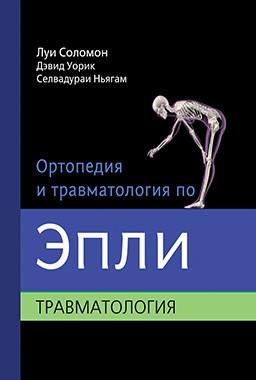 Ортопедия и травматология по Эпли. Том 3. Травматология