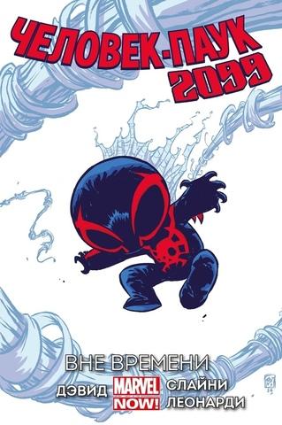 Человек-Паук 2099. Том 1: Вне времени (обложка