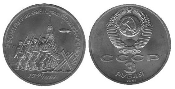 3 рубля 50 лет разгрома немецко-фашистских войск под Москвой 1991 г.