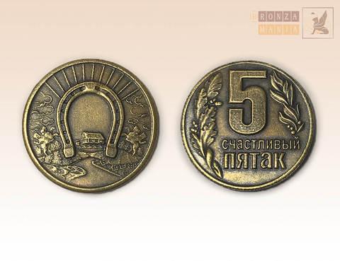 монета Счастливый пятак - Подкова